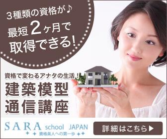 建築模型・住宅模型資格