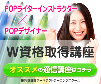 POP広告資格