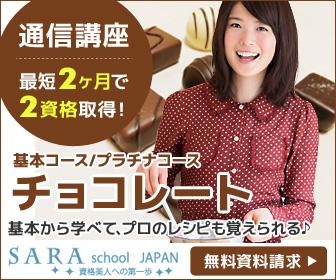 チョコレート資格取得通信教育講座