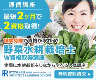 水耕栽培資格取得通信教育講座